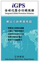 iGPS 全球化整合行銷服務