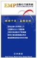 EMP 自動化行銷系統