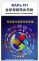 Maps 101 全球母語同步系統