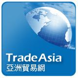 TRADEASIA 亞洲貿易網