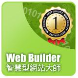 WEB BUILDER 智慧型網站大師