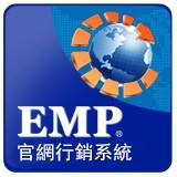 EMP 官網行銷系統